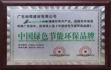 佳丽福中国绿色节能环保品牌