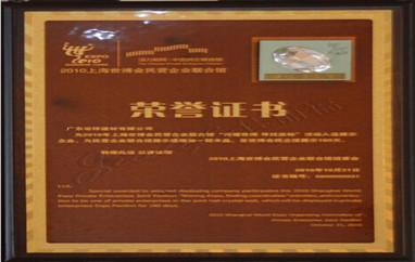 佳丽福2010上海世博会荣誉证书