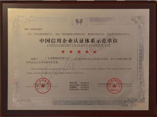 佳丽福中国信用企业认证体系示范单位