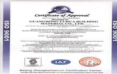 佳丽福质量管理体系认证证书