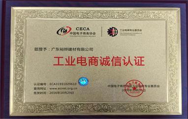 佳丽福中国工业电商诚信认证
