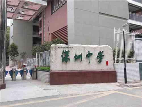 深圳中学学校厕所隔断
