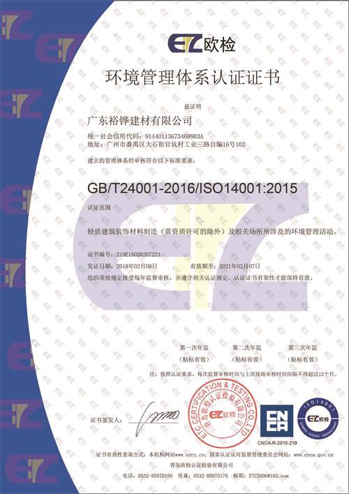 佳丽福环境管理体系认证证书