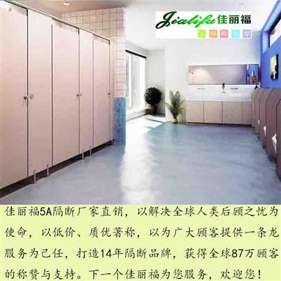耐水政府卫生间隔断板